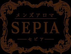 メンズアロマ SEPIA ~セピア~